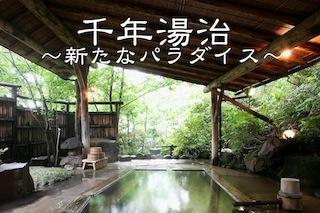 鳴子温泉郷.jpg