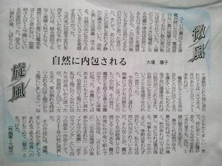 bifusenpu_120426.jpg