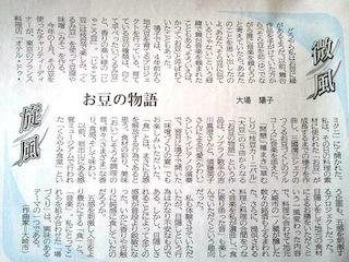 bifu_senpu_120524.jpg