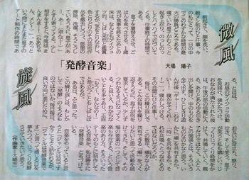bifu_senpu_120622.jpg
