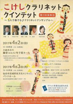 kokeshi_cl.jpg